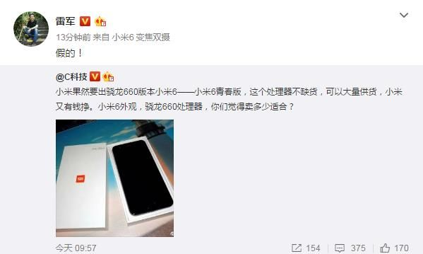 Xiaomi smartphone appears with 5.1-inch display & Snapdragon 660 SoC