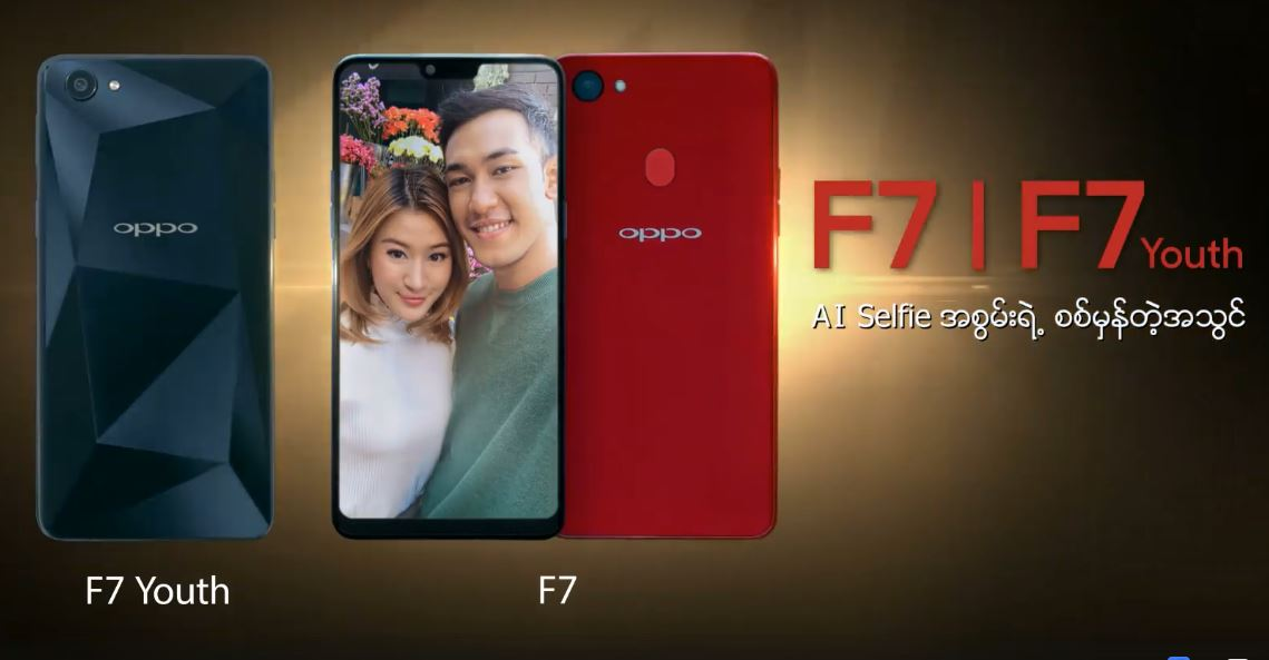 Oppo F7 Youth Appears in a Promo-video, Comes with an AI ...